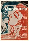 Съвременник - Списание за литература и изкуство - Брой 4 / 2018 г. -