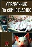 Справочник по свиневъдство -
