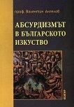 Абсурдизмът в българското изкуство - Проф. Валентин Ангелов -