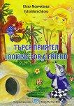 Направи си книжка: Търся приятел : Creat Your Own Book: Looking for a friend - Юлия Момчилова -