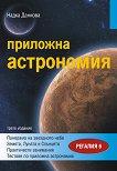 Приложна астрономия - Надка Данкова - книга