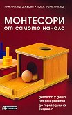 Монтесори от самото начало - Пола Полк Лилард, Лин Лилард Джесън - книга