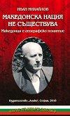 Македонска нация не съществува - Иван Михайлов - книга