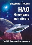 НЛО. Откриване на тайната - Владимир Г. Ажажа - книга