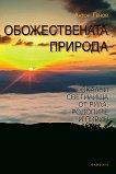 Обожествената природа: Скални светилища от Рила, Родопите и Пирин - Антон Генов -