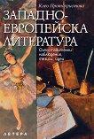 Западноевропейска литература - книга