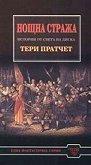 Градската стража: Нощна стража : Истории от света на Диска - Тери Пратчет -