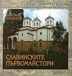 Славинските първомайстори - Николай Тулешков -