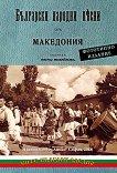 Български народни песни от Македония. Фототипно издание -