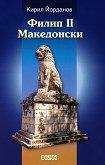 Филип II Македонски - Кирил Йорданов - книга