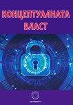 Концептуалната власт - книга