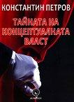 Тайната на концептуалната власт - Константин Петров - книга