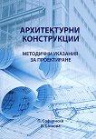 Архитектурни конструкции - Петър Софиянски, Боряна Шикова -