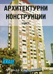 Архитектурни конструкции - част 1 - Петър Софиянски -