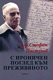 Д-р Стефан Пастухов : С ироничен поглед към преживяното -