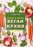 Бърза и лесна веган кухня - Надя Пери - книга