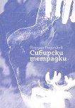 Сибирски тетрадки - Йордан Радичков - книга