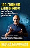 100 години активен живот или тайните на здравословното дълголетие - Сергей Бубновски - книга