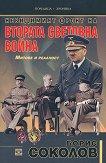 Невидимият фронт на Втората световна война. Митове и реалност - Борис Соколов -
