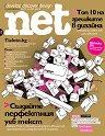 .net: Брой 176 (3) -