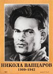 Портрет на Никола Вапцаров (1909 - 1942) -