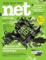 .net: Брой 175 (2) - списание