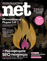 .net: Брой 174 (1) -
