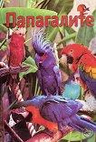 Папагалите - книга