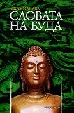 Словата на Буда - Дхаммапада -