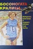 Йорданка Благоева и седемте крачки към върха : Босоногата кралица - Юлия Пискулийска - книга
