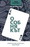 Особнякът - Юсуф Атълган -