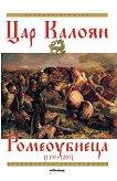 Цар Калоян Ромеоубиеца (1197 - 1207) - Веселин Игнатов - книга