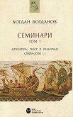 Семинари - том 1: Литература, текст и разбиране (2009 - 2010 г.) - Богдан Богданов - книга