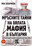 Мръсните тайни на бялата мафия в България - Ина Захариева -