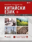 Работна тетрадка по китайски език - част 1: Да открием Китай + CD - Антония Цанкова, Евелина Хайн, Хъ Дзюлин - книга