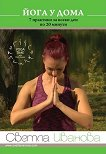 Йога у дома: 7 практики за всеки ден по 20 минути - Светла Иванова - книга