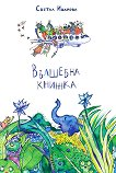 Вълшебна книжка - част 1 - Светла Иванова - книга