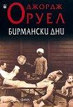 Бирмански дни - Джордж Оруел - книга