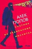 Спътник на радикалния мислител - Алек Попов -