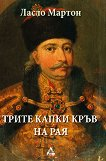 Братство - книга 2: Трите капки кръв на Рая - Ласло Мартон -