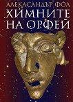 Химните на Орфей - Александър Фол -