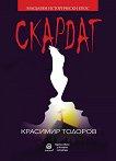 Скардаг - Красимир Тодоров -