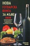 Нова готварска книга за мъже - Борислав Бочев -