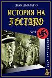 История на Гестапо - част 1 - Жак Дьоларю -