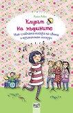 Клубът на мъфините: Най-сладката тайфа на света и музикалният конкурс - Катя Алвес - учебник