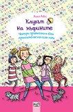 Клубът на мъфините: Четири приятелки и едно приключение на осем лапи - Катя Алвес - книга