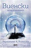 Виенски апартамент - Радостина А. Ангелова - книга