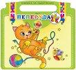 Книжка за оцветяване: Пеперуда - брой 3 - детска книга