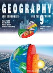 Geography and economics for 9. grade - part 2 : Учебник по география и икономика на английски език за 9. клас - част 2 - Румен Пенин, Тони Трайков, Мариана Султанова -