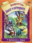 Седем приказки с поука: Заекът и костенурката - Лафонтен - книга